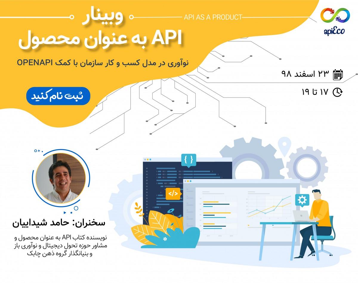 وبینار API به عنوان محصول