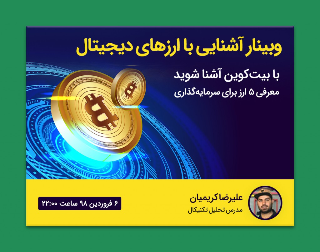 وبینار آشنایی با ارزهای دیجیتال