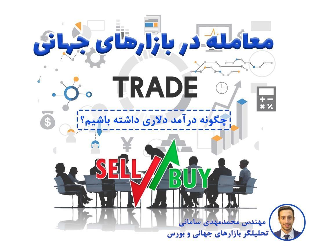 وبینار ورود به بازار های جهانی