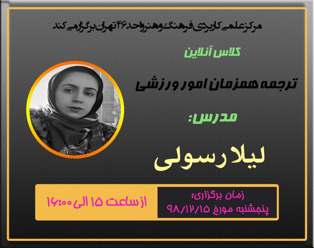 وبینار ترجمه همزمان امور  ورزشی