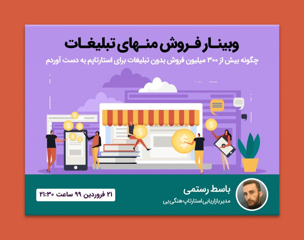 وبینار فروش منهای تبلیغات