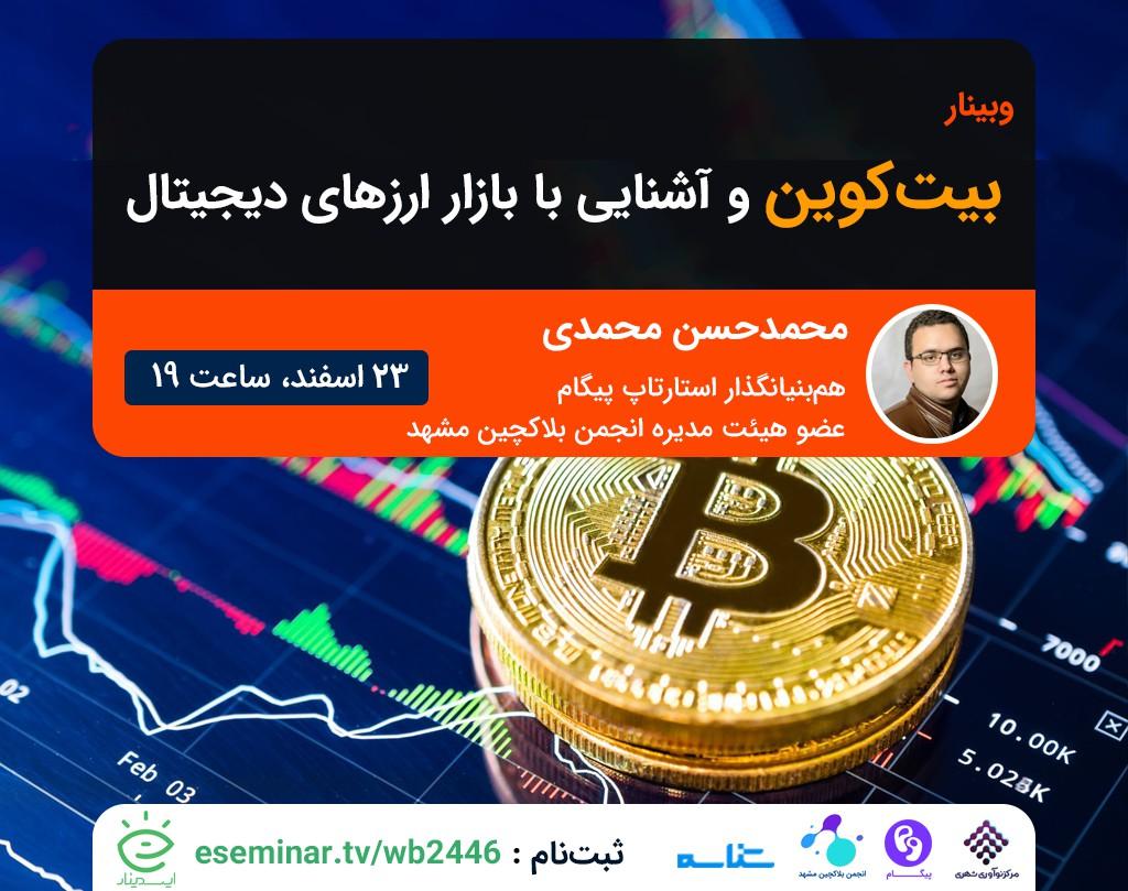 وبینار بیتکوین و آشنایی با بازار ارزهای دیجیتال
