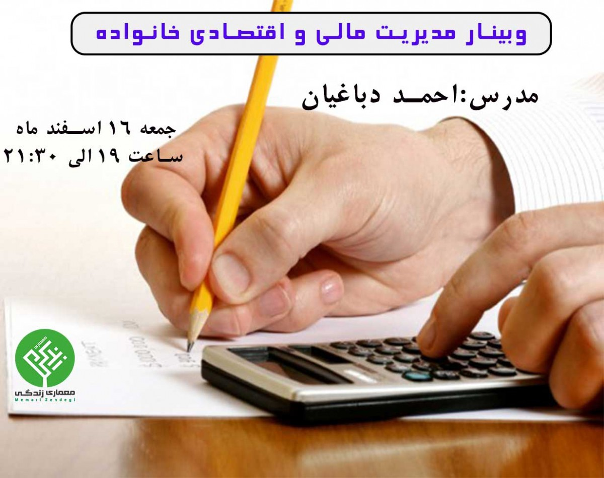 مدیریت مالی و اقتصادی خانواده