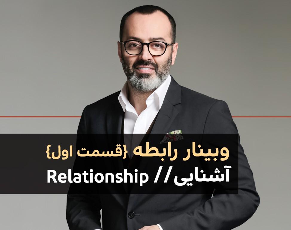 وبینار رابطه قسمت اول