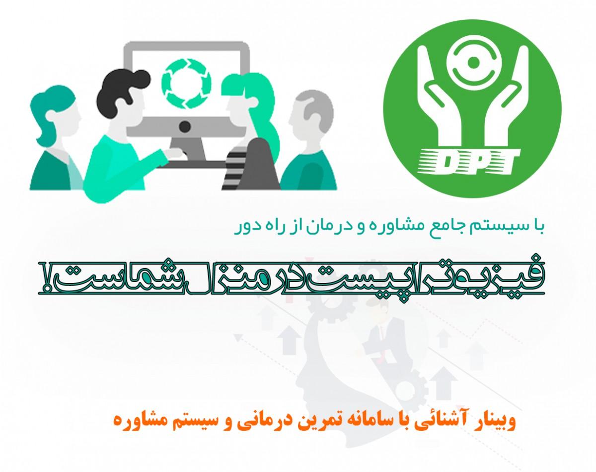 آشنائی با سامانه تمرین درمانی آنلاین و سیستم مشاوره