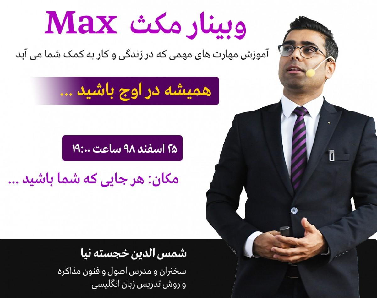 وبینار مکث MAX