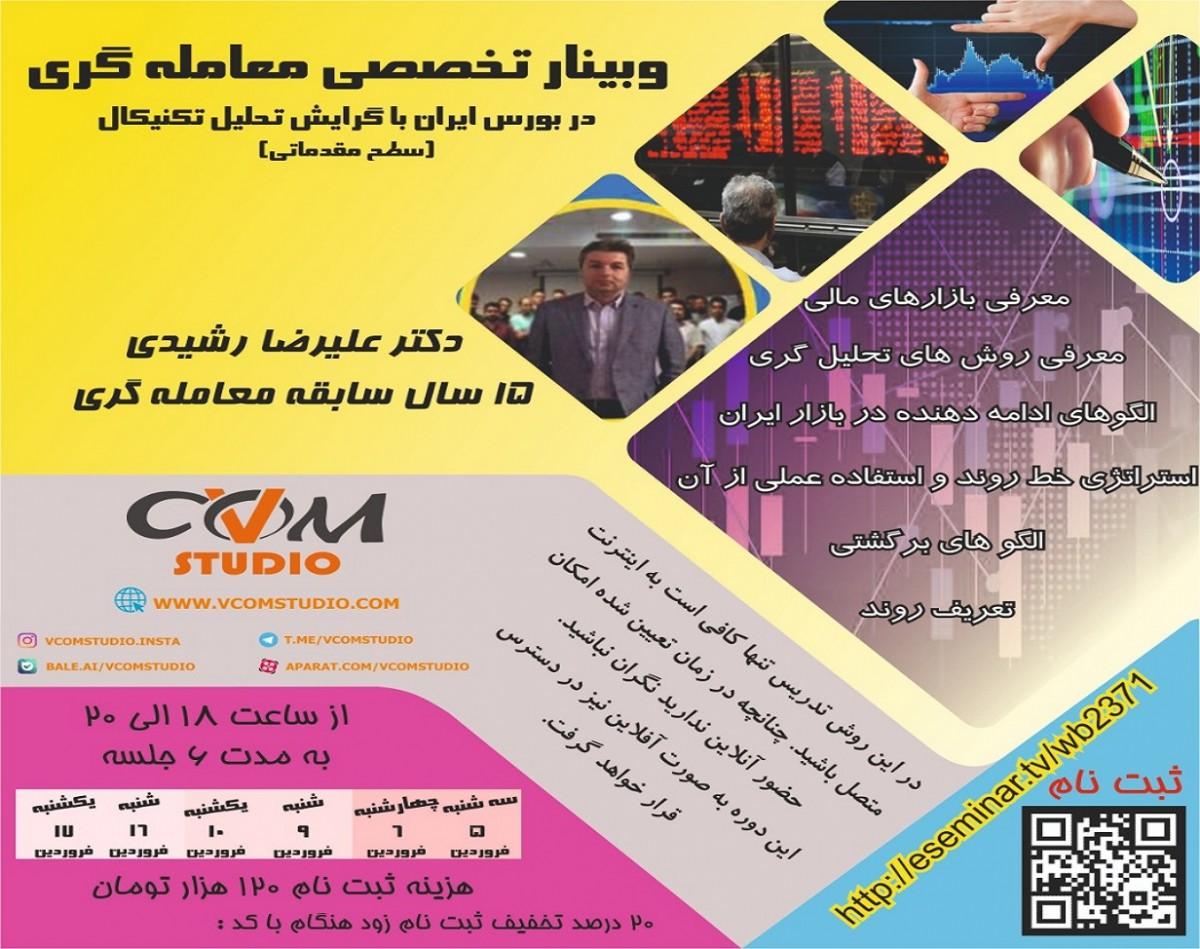 وبینار تخصصی مهارت های معامله گری در بورس ایران - تحلیل تکنیکال مقدماتی
