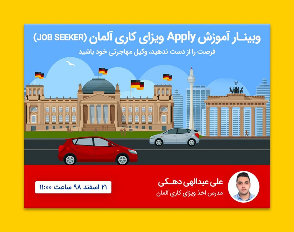 وبینار آموزش اخذ ویزای کاری آلمان