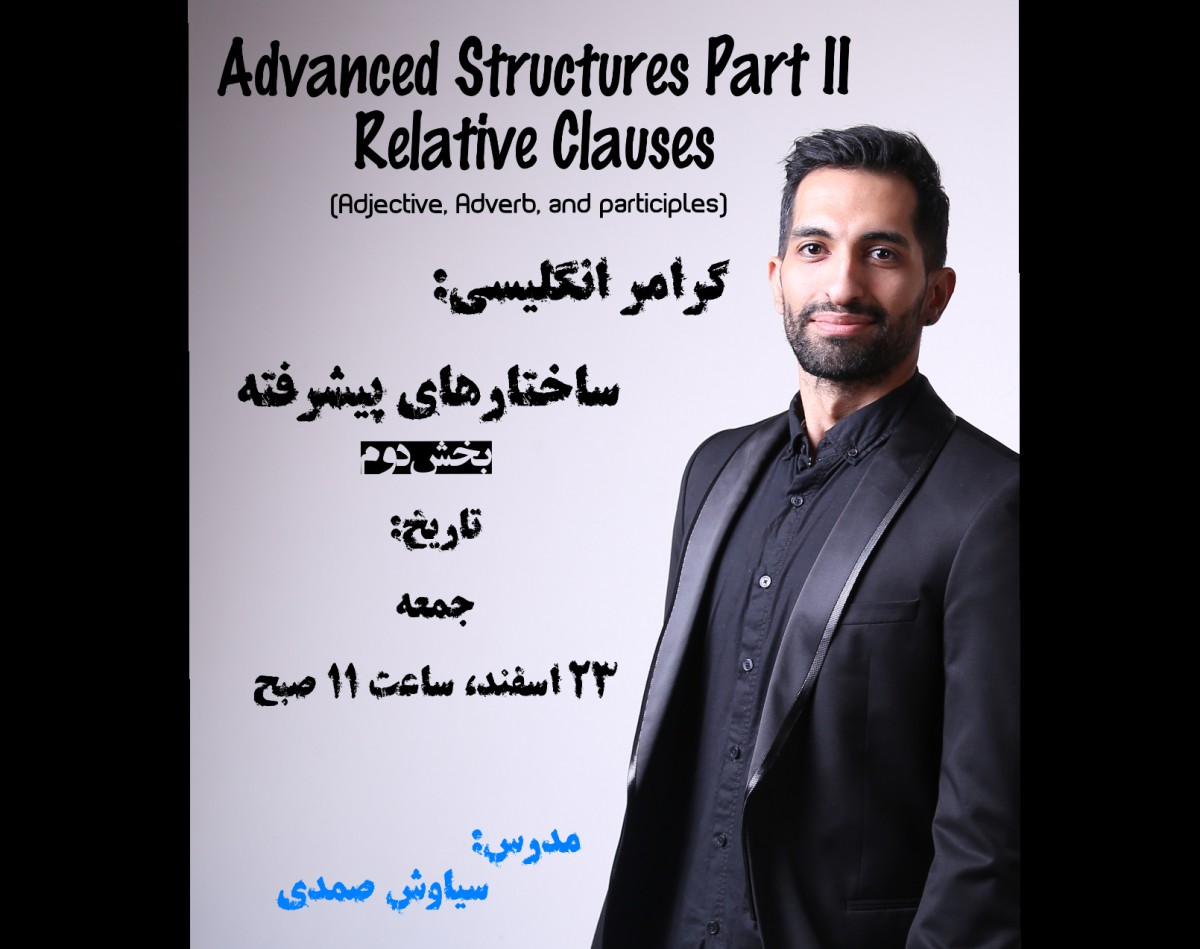 English Grammar: Advanced Structure Part II