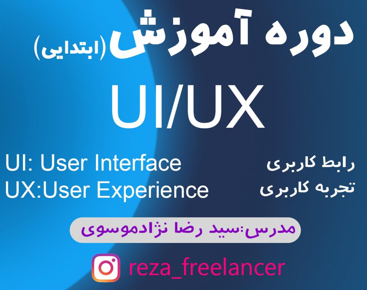 وبینار آموزش ابتدایی UI/UX