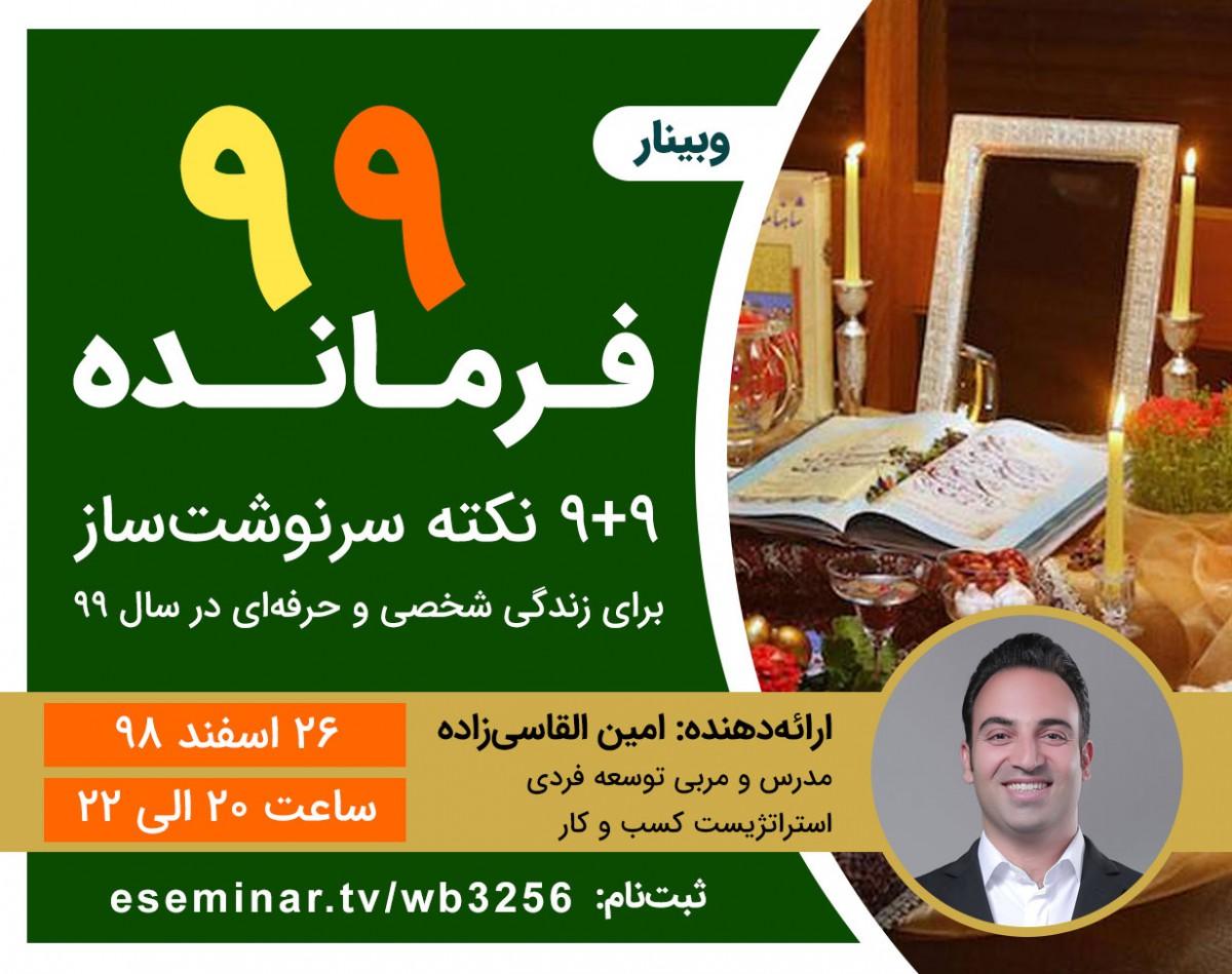 وبینار فرمانده 99
