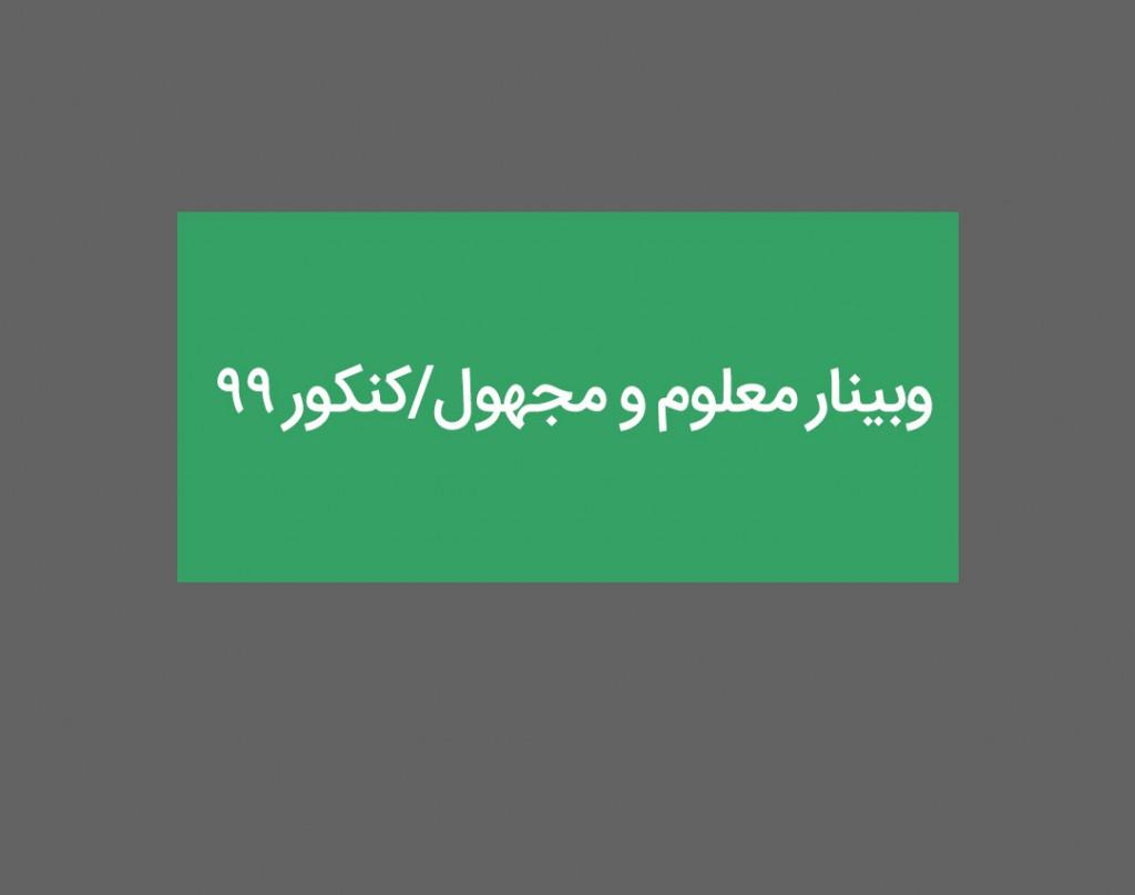 وبینار معلوم و مجهول/کنکور ۹۹