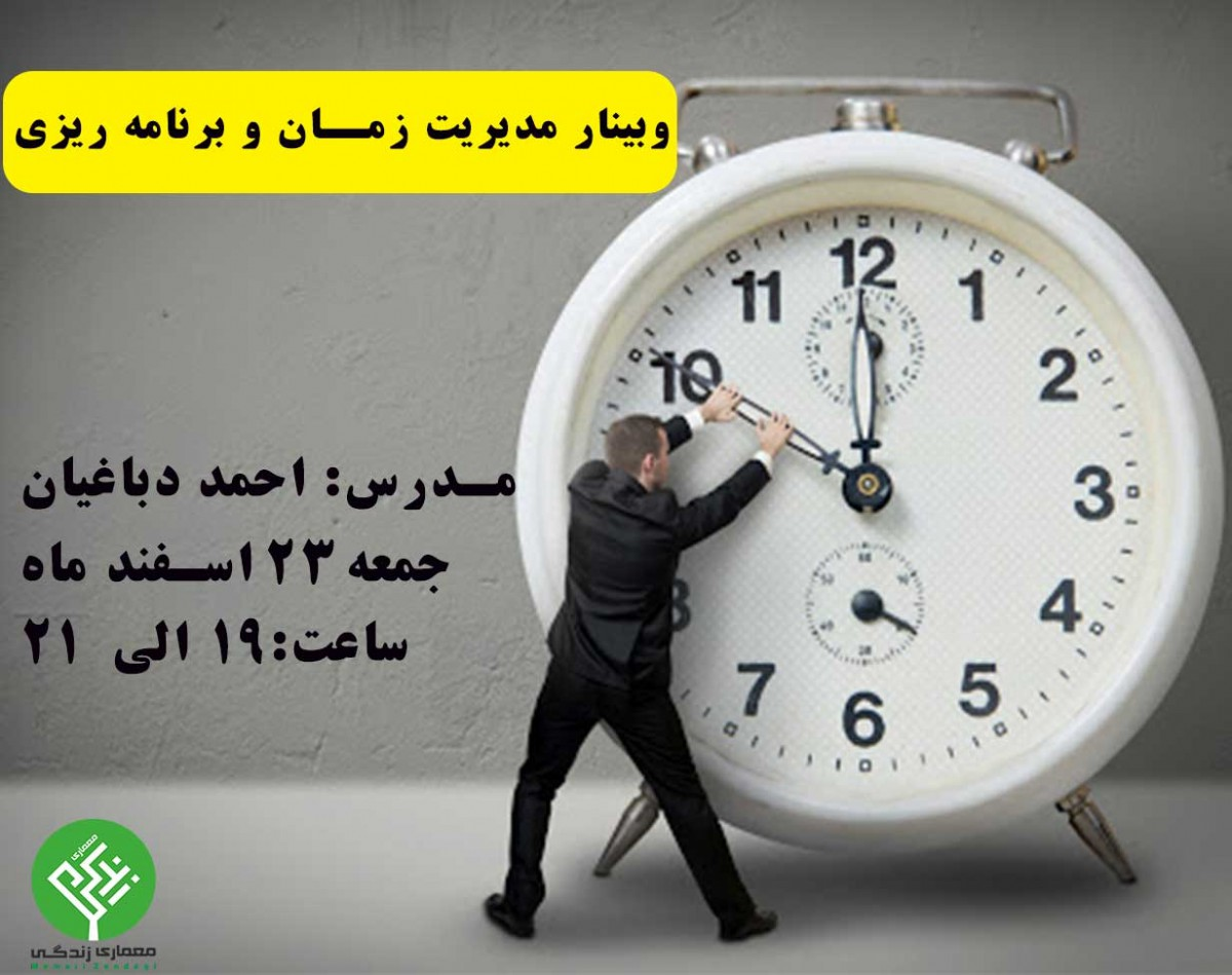 وبینار مدیریت زمان و برنامه ریزی