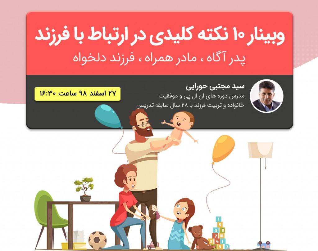 وبینار 10 نکته کلیدی در ارتباط با فرزند