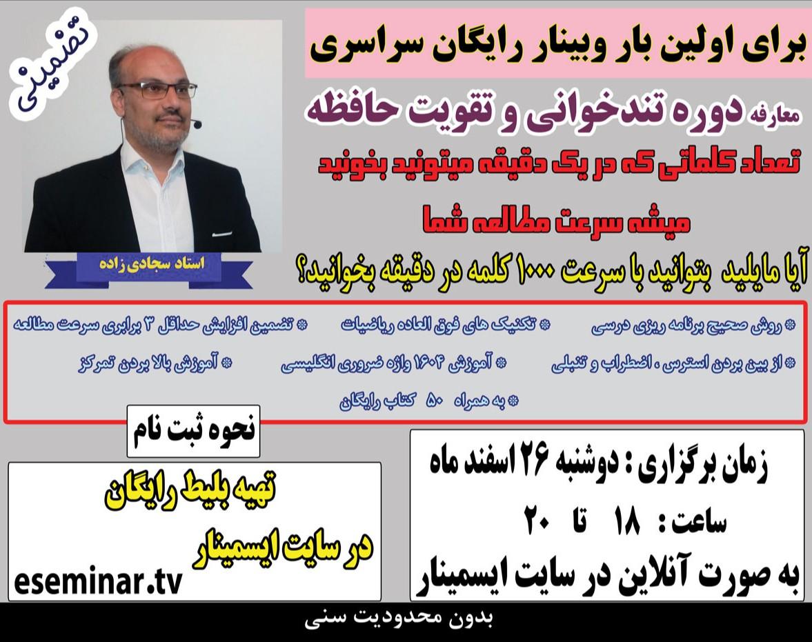 وبینار معارفه دوره تندخوانی و تقویت حافظه