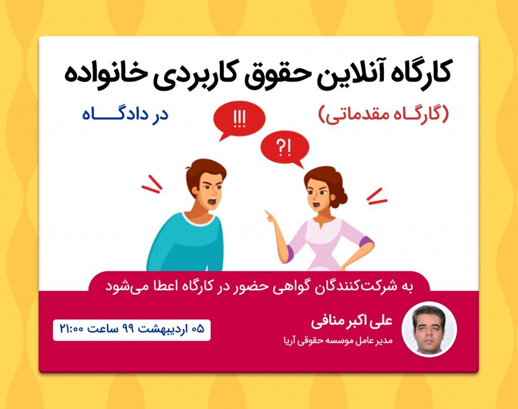 وبینار حقوق کاربردی خانواده (گارگاه مقدماتی)