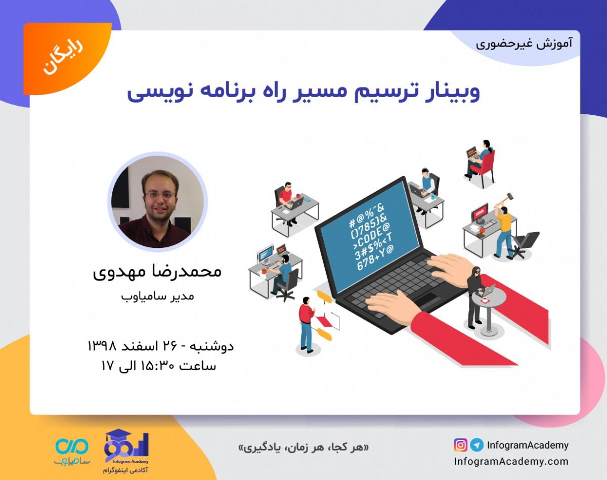 وبینار ترسیم مسیر راه برنامه نویسی