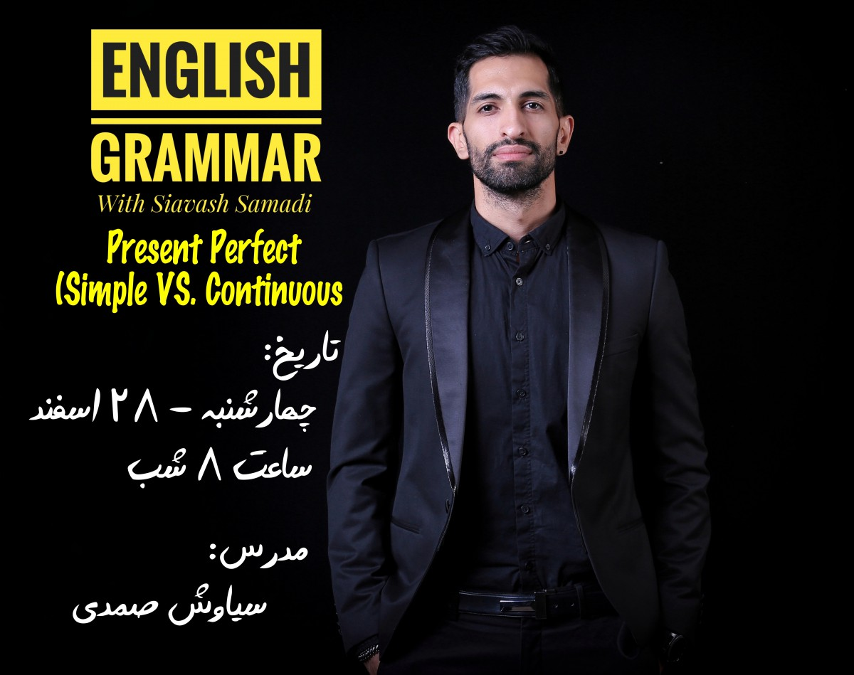 English Grammar: Present Perfect