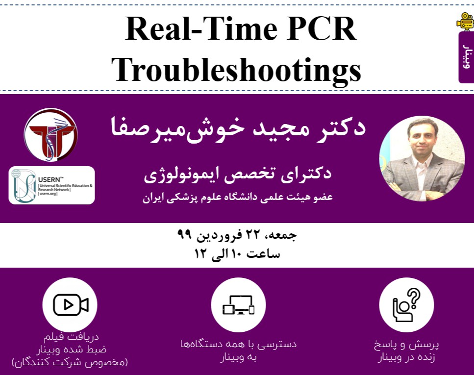 Real-Time PCR Troubleshootings