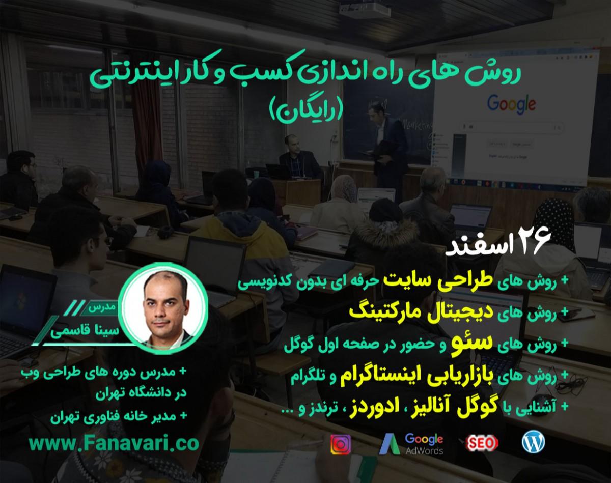 وبینار روش های راه اندازی کسب کار اینترنتی بدون پیش نیاز - 26 اسفند