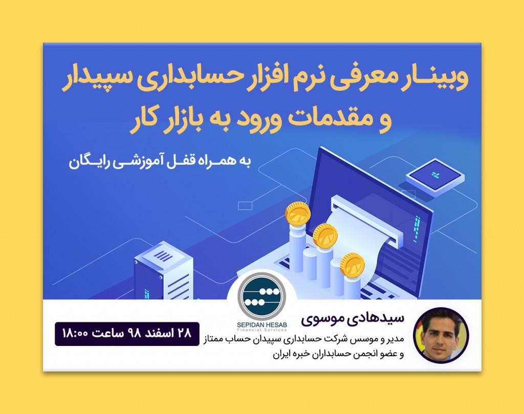 وبینار معرفی نرم افزار حسابداری سپیدار