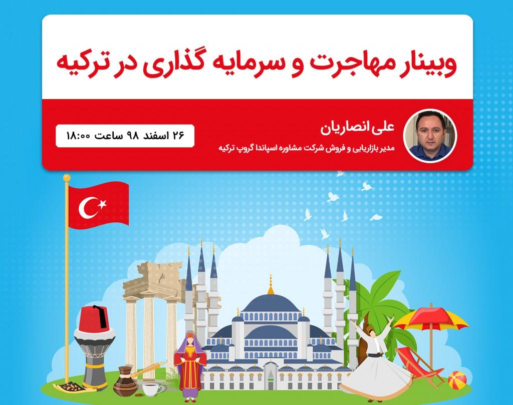 وبینار مهاجرت و سرمایه گذاری در کشور ترکیه