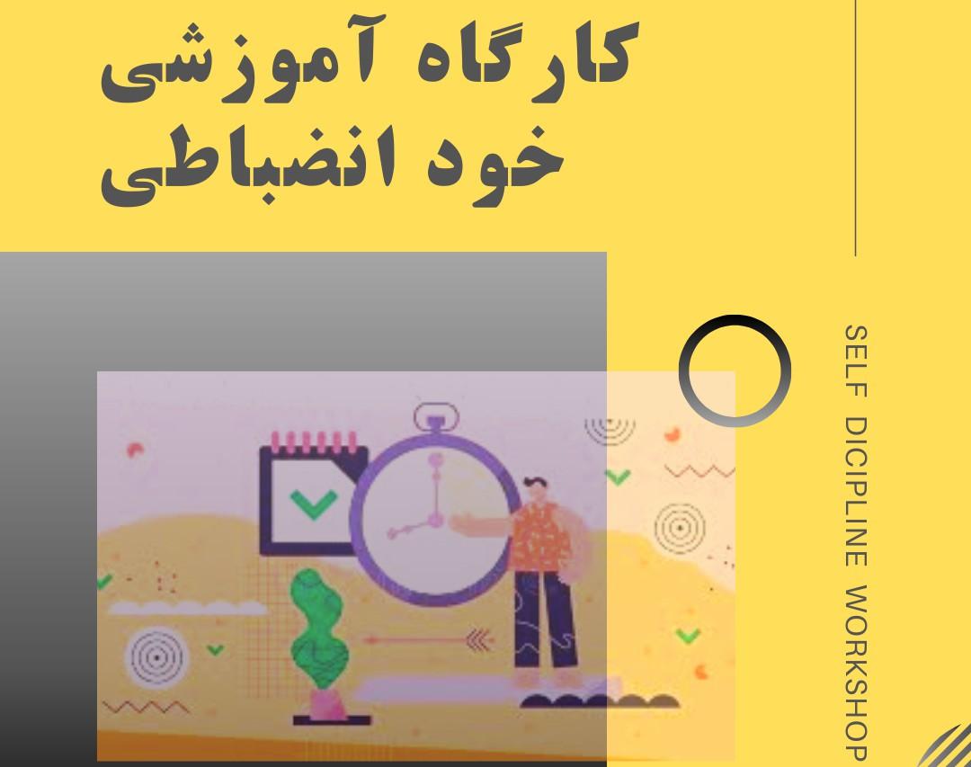 کارگاه آنلاین خودانضباطی