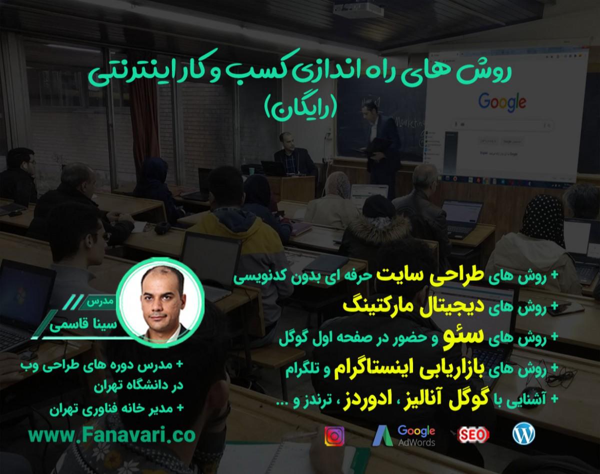 روش های راه اندازی کسب کار اینترنتی بدون پیش نیاز (رایگان) -۲۷ اسفند