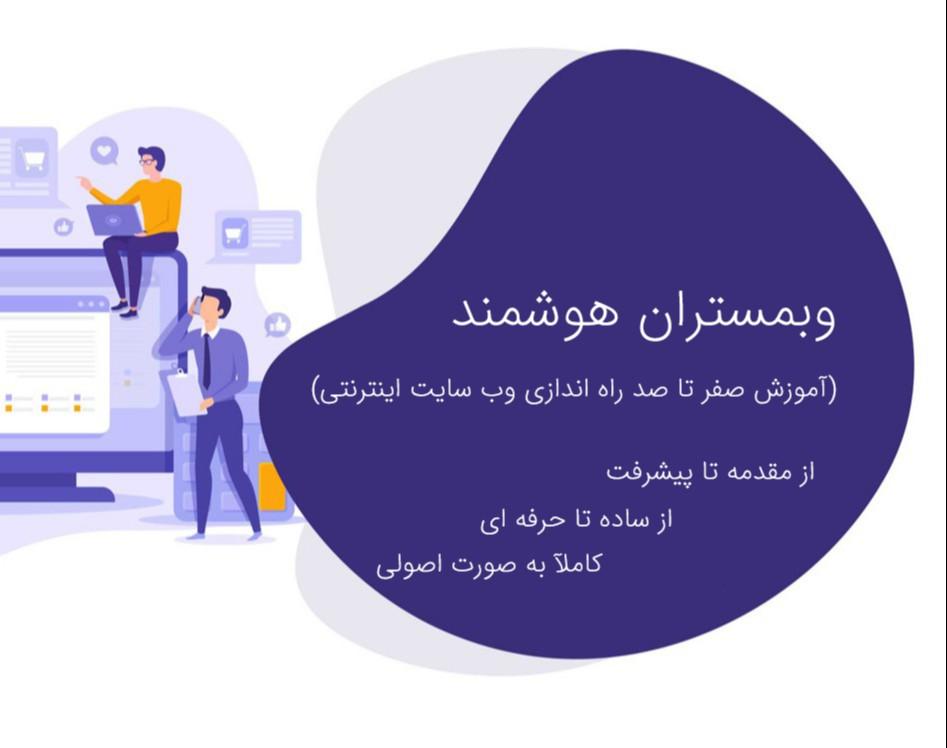 وبینار وبمستران هوشمند (دوره راه اندازی وب سایت اینترنتی)