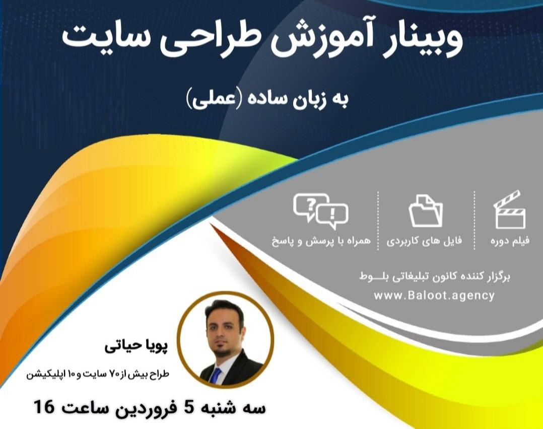 وبینار آموزش طراحی سایت به زبان ساده (عملی)