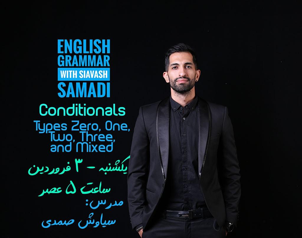English Grammar: Conditionals