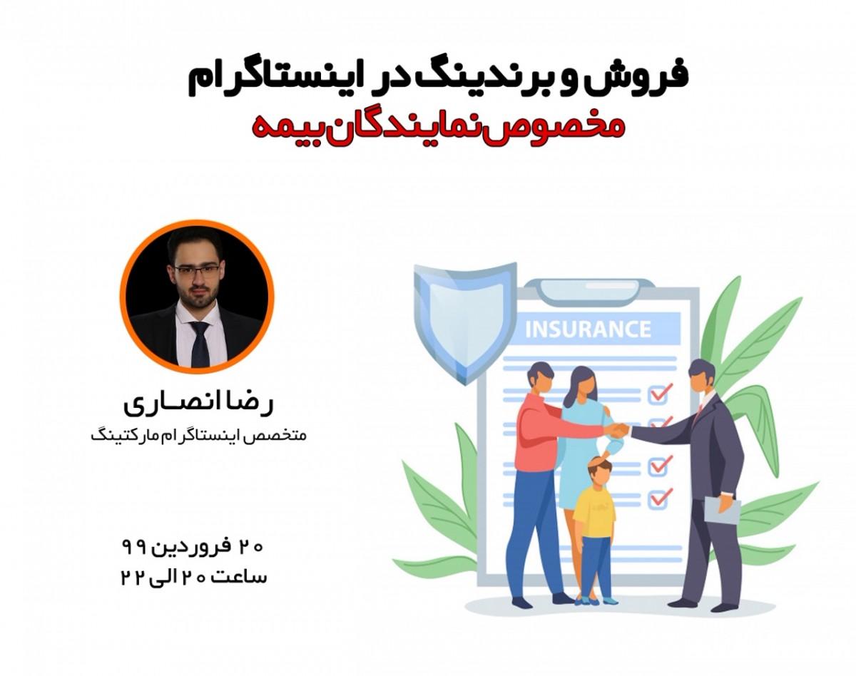 وبینار فروش و برندینگ در اینستاگرام