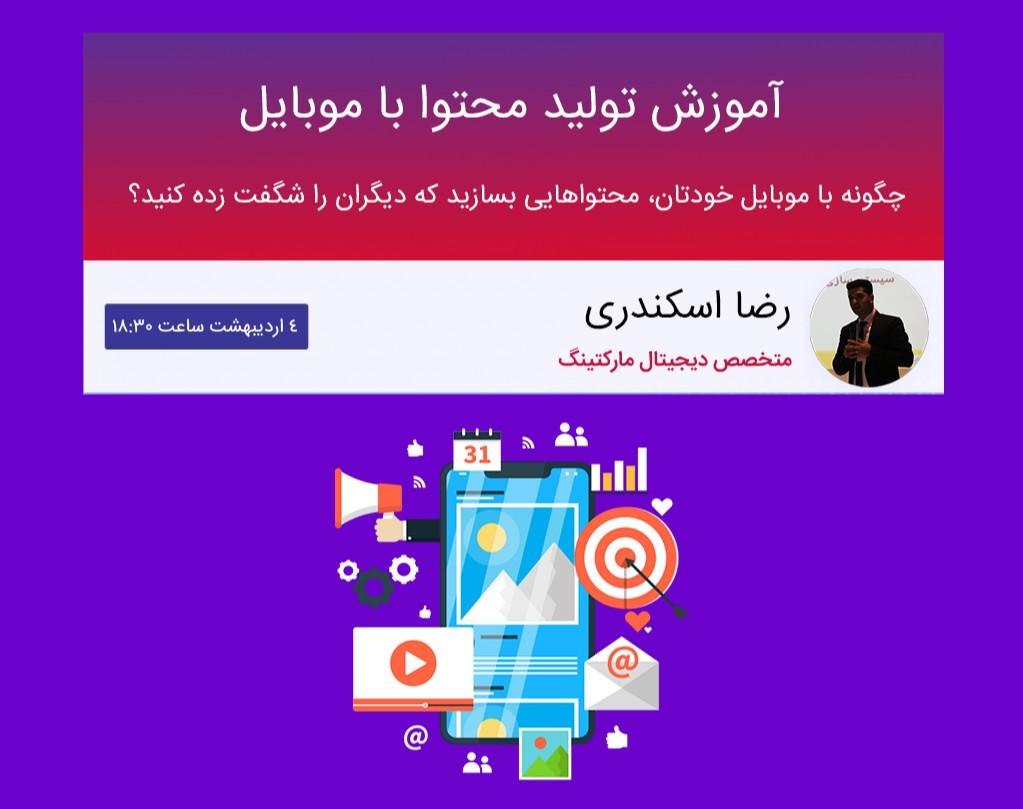 وبینار آموزش تولید محتوا با موبایل