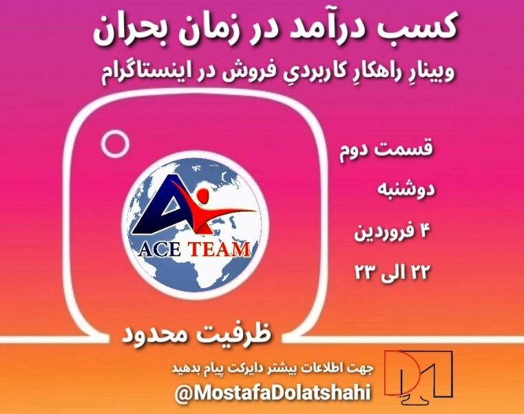 وبینار راهکار کاربردی فروش در اینستاگرام