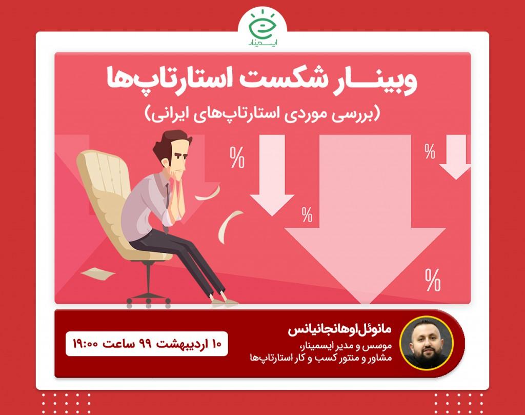 وبینار شکست استارتاپها (بررسی موردی استارتاپهای ایرانی)