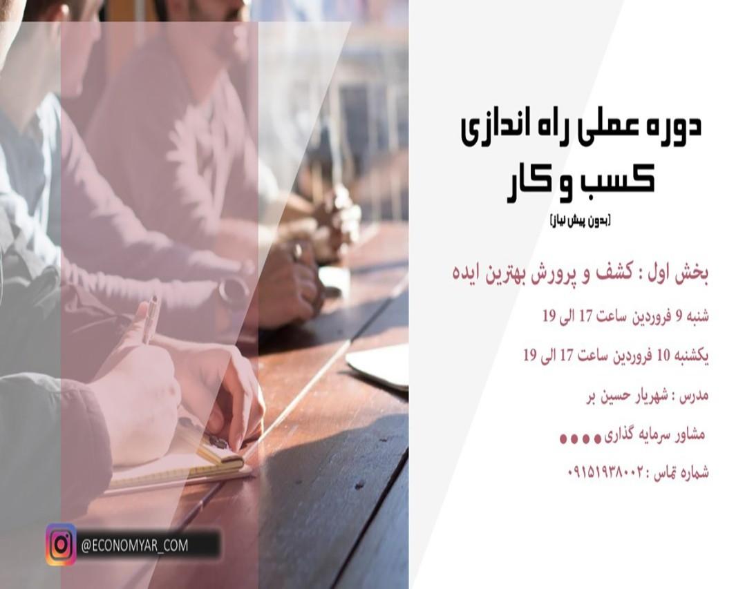 وبینار عملی راه اندازی کسب و کار (بخش اول کشف و پرورش بهترین ایده)