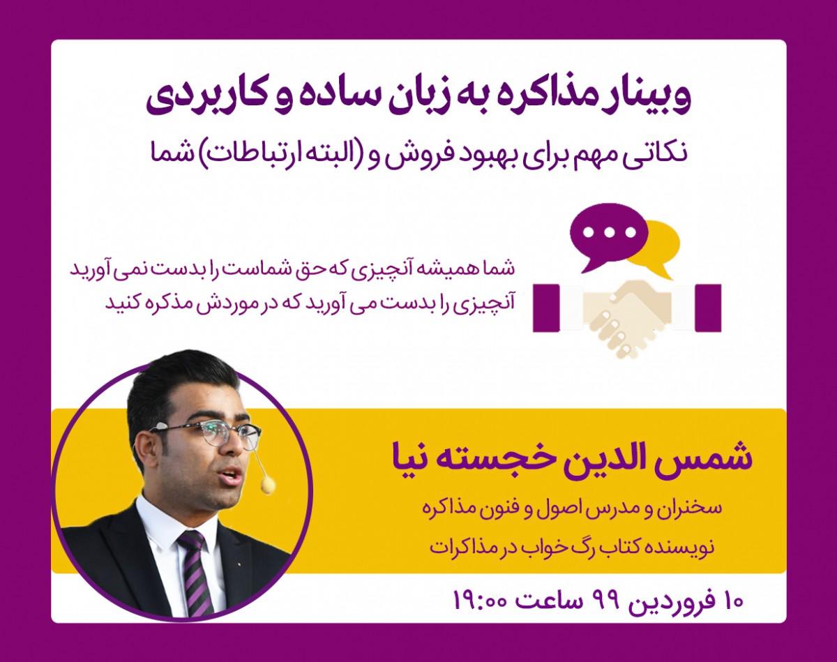 وبینار مذاکره به زبان ساده و کاربردی