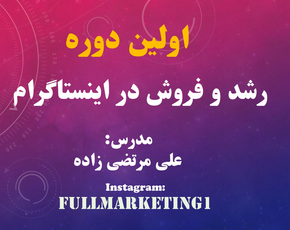 وبینار رشد و فروش در اینستاگرام