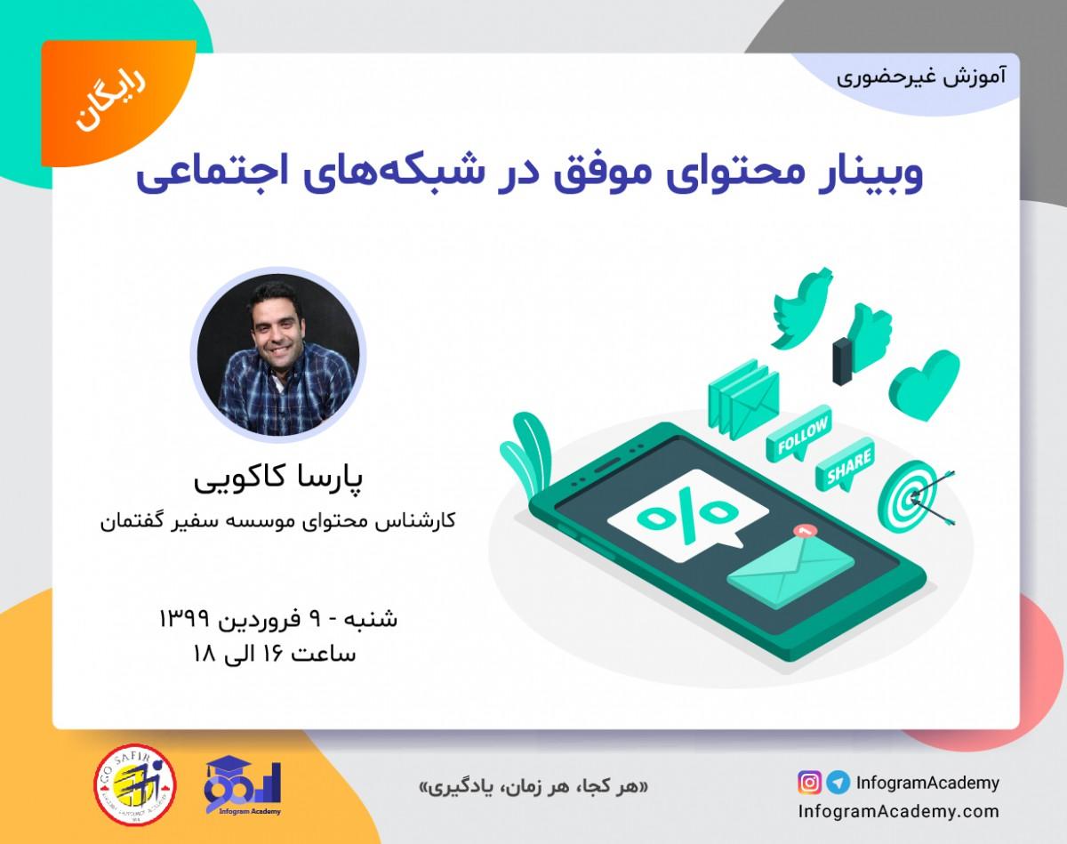 وبینار محتوای موفق در شبکههای اجتماعی