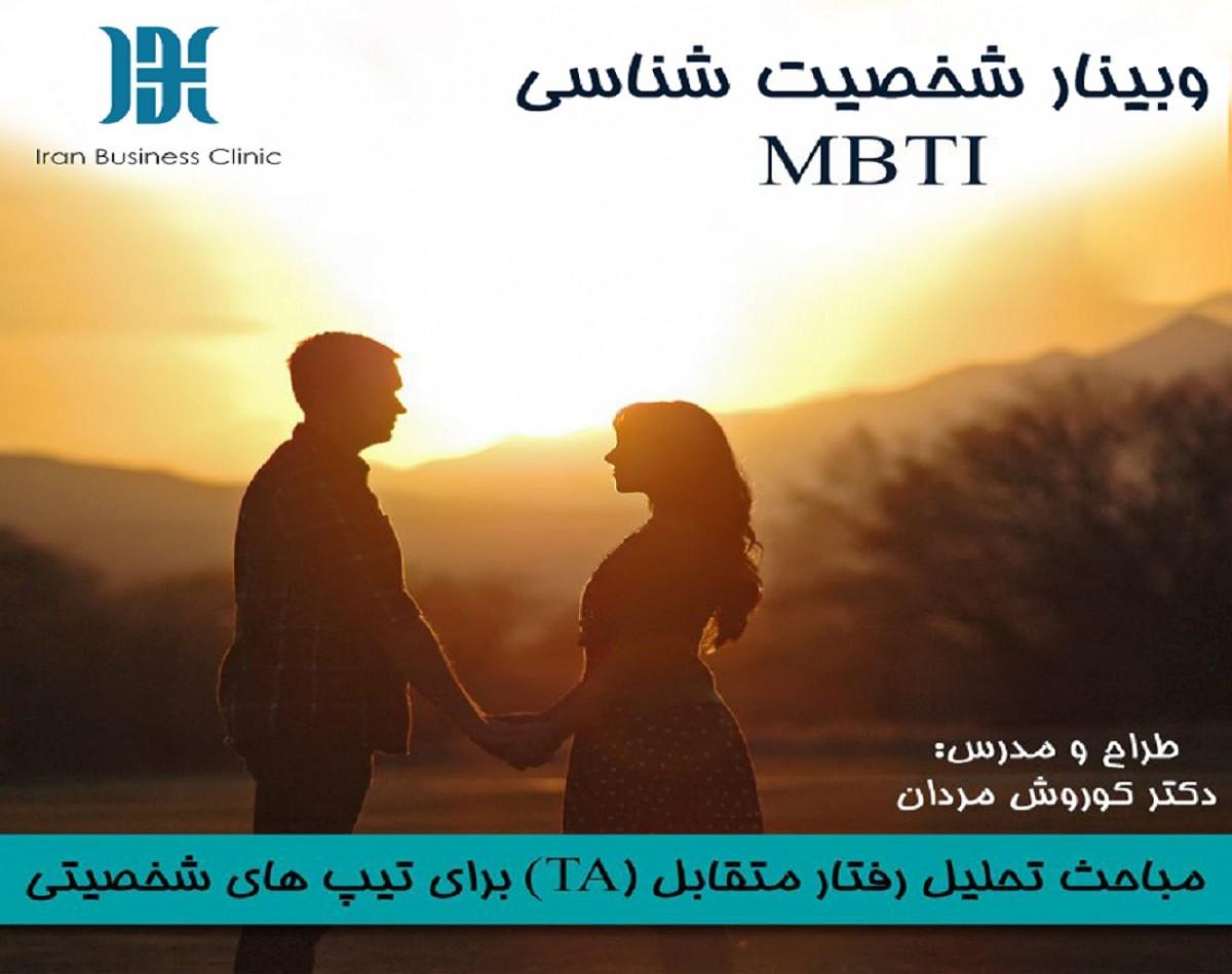 وبینار شخصیت شناسی MBTI