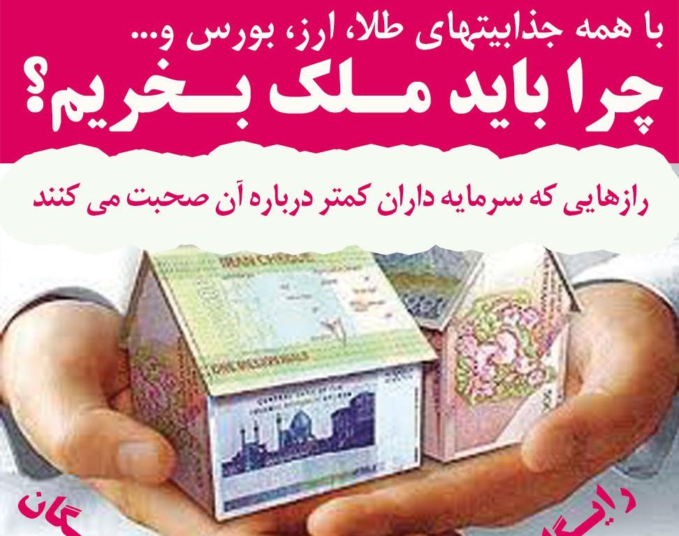 وبینار چرا باید ملک بخریم؟!