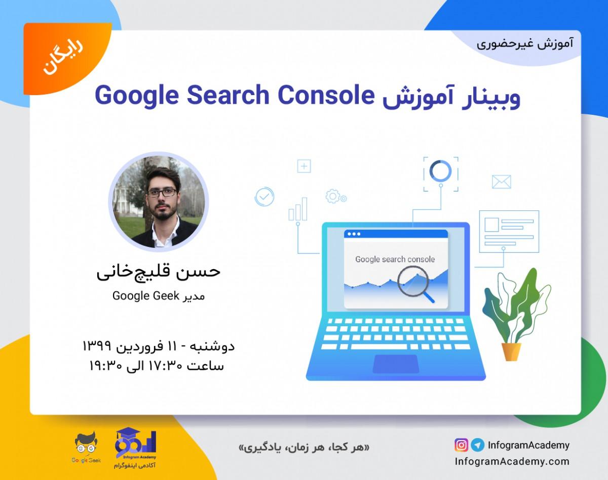 وبینار آموزش Google Search Console