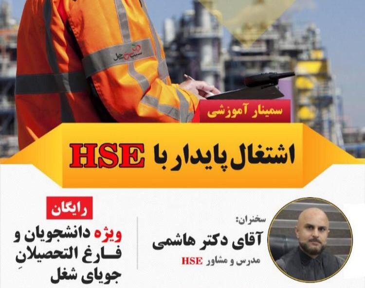 وبینار تضمین اشتغال با بسته طلایی HSE 80