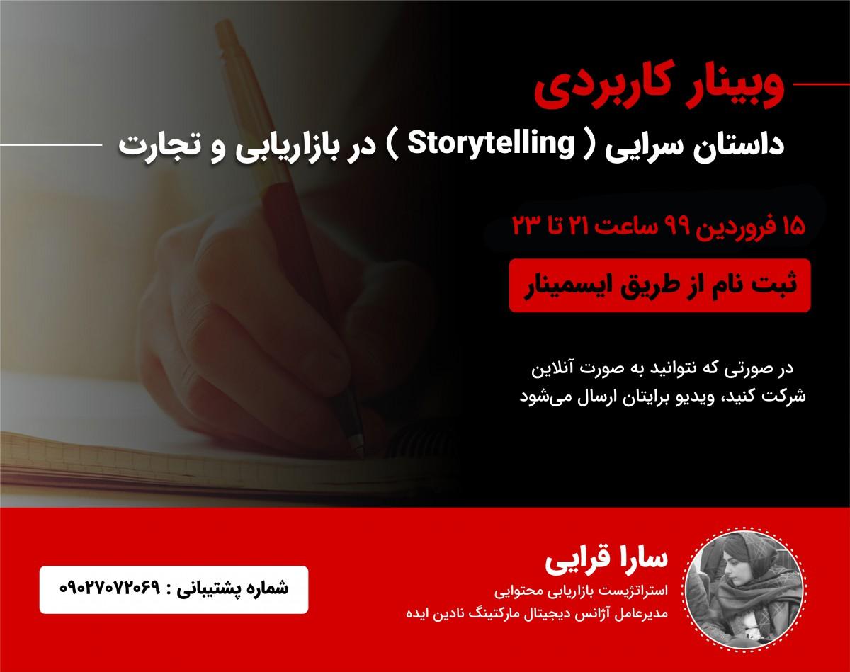 وبینار داستان سرایی (Storytelling) در بازاریابی و تجارت