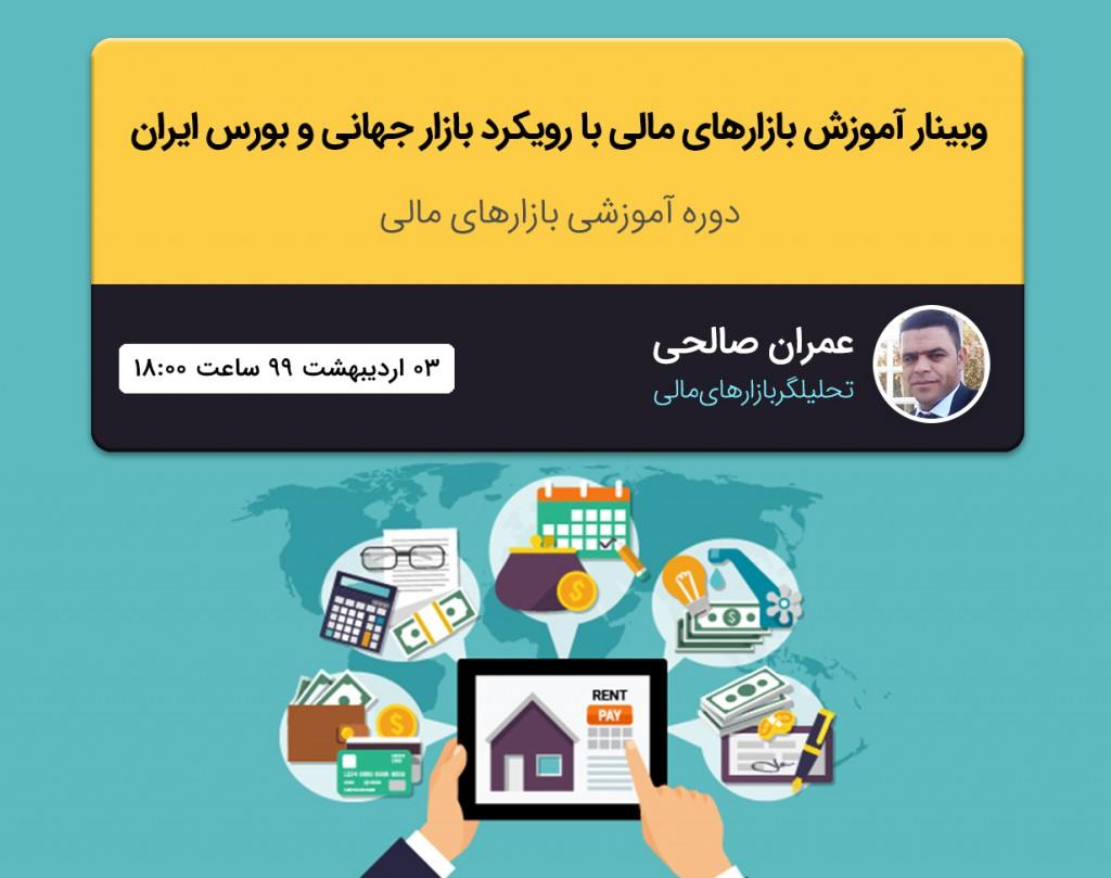 آموزش بازارهای مالی با رویکرد بازار جهانی و بورس ایران