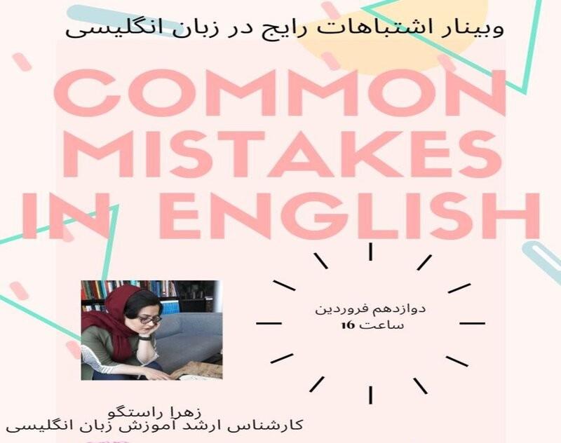 Common Mistakes in English (وبینار اشتباهات رایج در زبان انگلیسی)