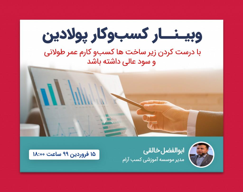 وبینار کسب و کار پولادین
