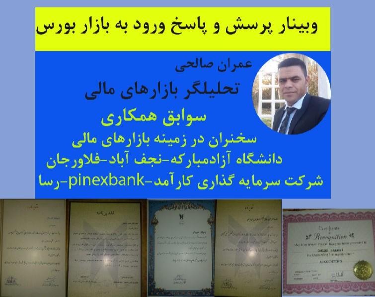 وبینار آموزش مقدماتی ورود به بازار بورس ایران و مدیریت سرمایه گذاری