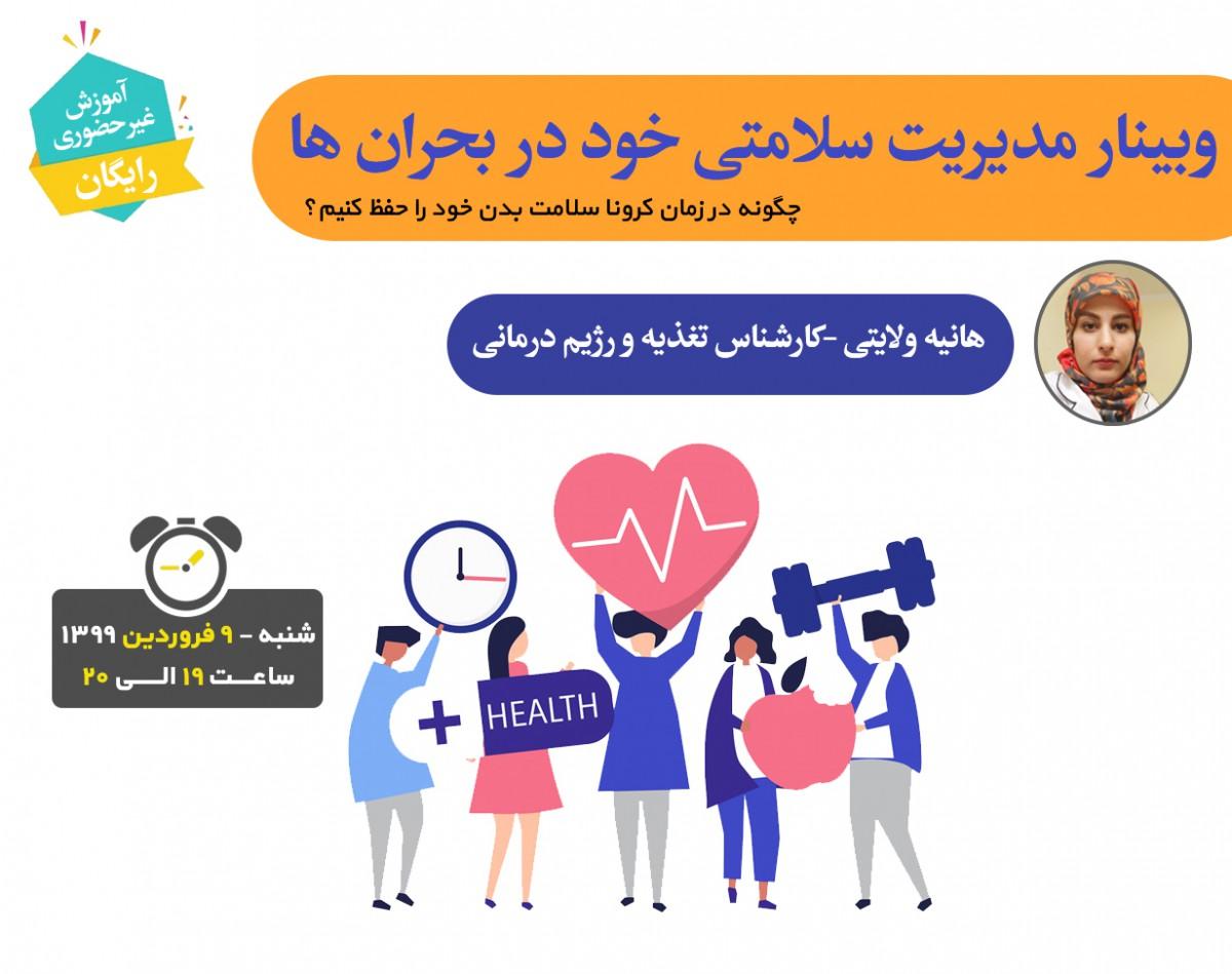 وبینار مدیریت سلامتی خود در بحران ها