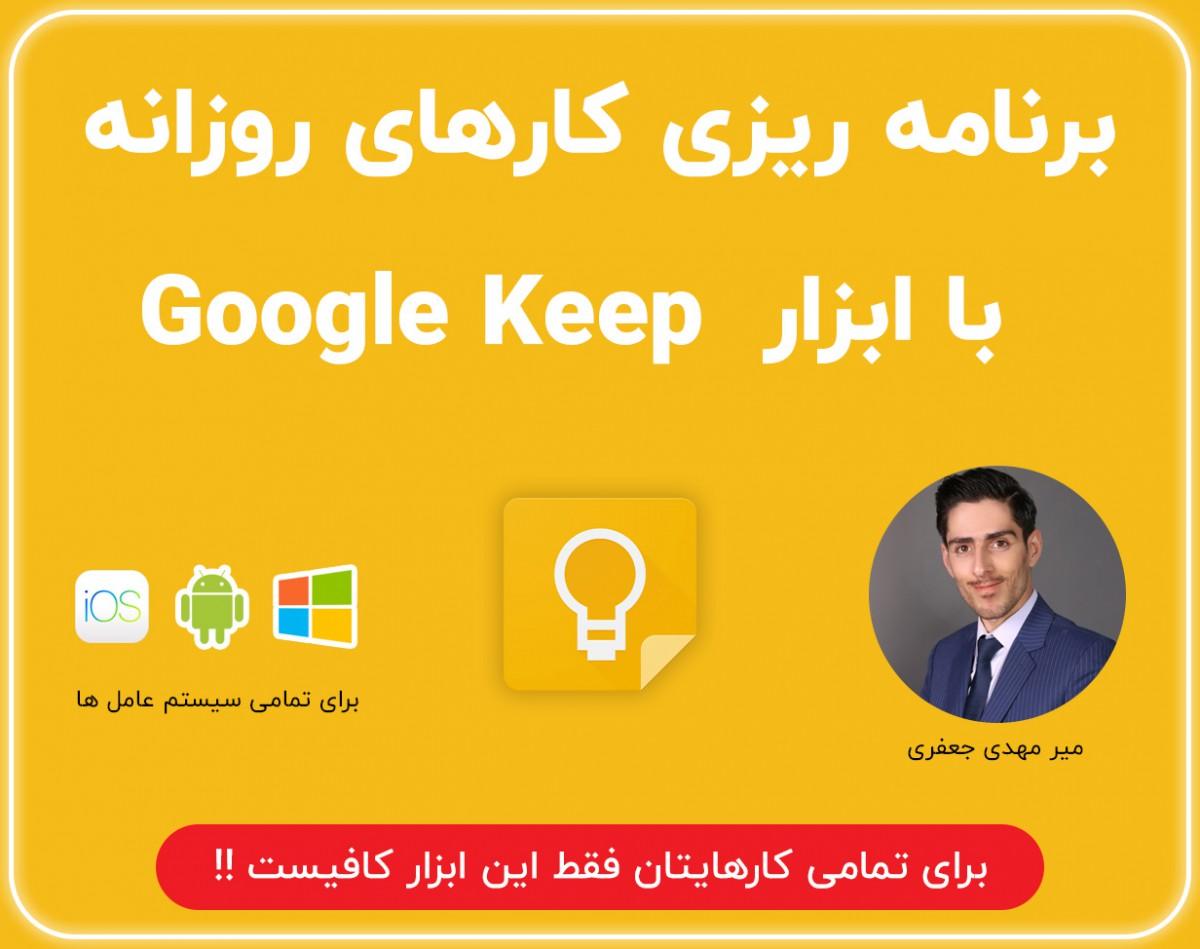 وبینار مدیریت حرفه ای زمان با google keep